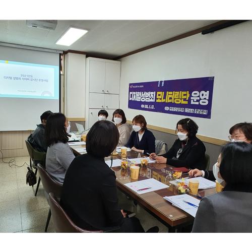 「디지털 성범죄 사이버감시단」사업운영 간담회